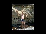 «Море» под музыку Тимур Темиров -